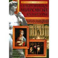 Всемирная энциклопедия сокровища мировой культуры