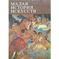 Малая история искусств - 1978