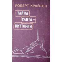 Тайна Санта-Виттории Роберт Крайтон 1970 г. В подарок к купленной книге