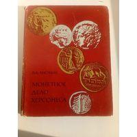 Владилен Анохин Монетное дело Херсонеса
