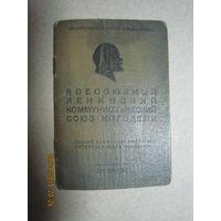 Комсомольский билет (время вступления 1942г)