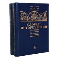 Словарь исторический: личности, общество, политика (комплект из 2 книг)
