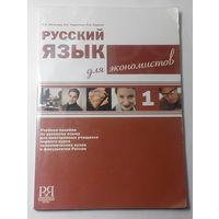 Русский Язык для экономистов (#0001)