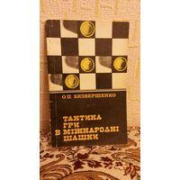 Тактика игры в международные шашки. А.Безвершенко