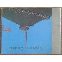 Курган славы 4-е издание 1978 год. На русском и белорусском языках.