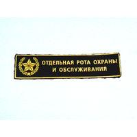 Нагрудная нашивка отдельной роты охраны и обслуживания.РБ