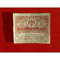 40 рублей 1917г.