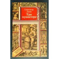 Александр Дюма. Три мушкетера (ПФ: Библиотека приключений и фантастики)