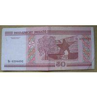 50 рублей серии Не 6204692