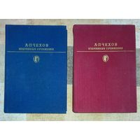 Михаил Чехов. Избранные сочинения в 2 томах (Серия: Библиотека классики)