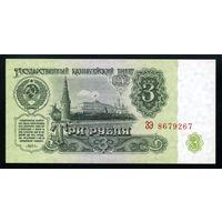 СССР. 3 рубля образца 1961 года. Пятый выпуск (серия ЗЭ). UNC