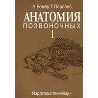 А. Ромер, Т. Парсонс. Анатомия позвоночных. Том 1.