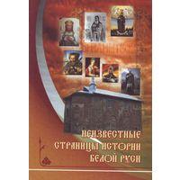Неизвестные страницы истории Белой Руси