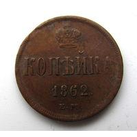 Копейка 1862 ЕМ кабинетная