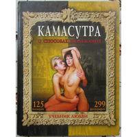Камасутра О способах возлежания 299 фотографий , большой форма