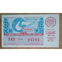 Билет денежно-вещевой лотереи Министерства финансов БССР. 8 марта 1982 г.