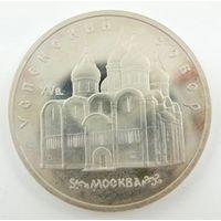 """СССР, 5 рублей 1990 год, """" Успенский собор. Москва"""""""