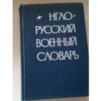 Англо русский военный словарь (для военных переводчиков)