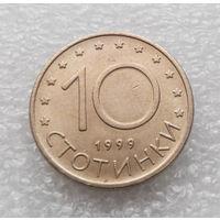 10 стотинок 1999 Болгария #08
