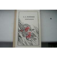 Книга Сергей Есенин