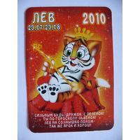 Календарик-2010, Лев (знаки Зодиака).