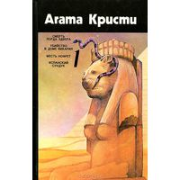 Агата Кристи , 2 тома