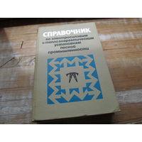 Справочник по электросиловым и теплоэнергетическим установкам лесной промышленности