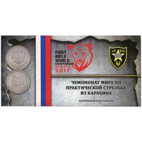 Буклет для монеты 25 руб. ЧМ по стрельбе из карабина, блистер. /988767/