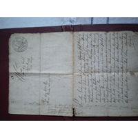 Судебный  документ 1806 г