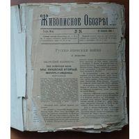 Живописное обозрение. Ежемесячный литературный и политический журнал. 19 номеров за 1904 год
