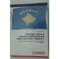 История Косово с древнейших времён до 2008 г.