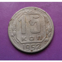 15 копеек 1952 года СССР #03