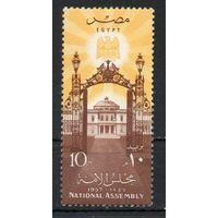 Открытие национального собрания Египет 1957 год серия из 1 марки