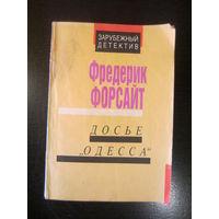 Фредерик Форсайт. Досье Одесса