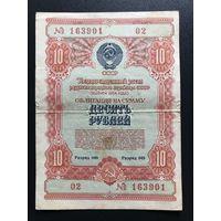 Облигация 10 рублей 1954