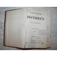 Вестник 1888 год