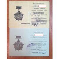Удостоверения к знаку Отличник погранвойск 2 степени(2 шт.)