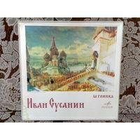Виниловая пластинка М. ГЛИНКА. ИВАН СУСАНИН. Опера.