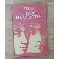 Право на счастье - Рубин Яков Израильевич