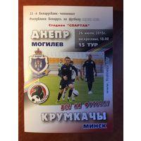 Днепр (Могилев) - Крумкачы (Минск) (26.07.2015)