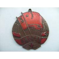 Медаль Совет. Китай. дружба 1951г.