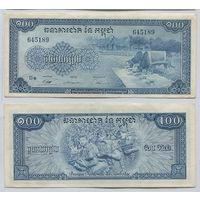 Распродажа коллекции. Камбоджа. 100 риэлей 1972 года (P-13b - Выпуск 1962-1975)