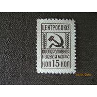 Марка СССР непочтовая. Кооперативная паевая марка