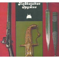 Кавказское оружие - на CD