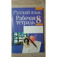 Русский язык. Рабочая тетрадь для 8 класса