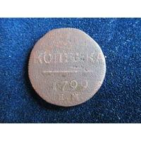РОССИЯ Царская Павел I Монета 1 копейка 1799 Медная монета с вензелем П (минимализм с неповторимостью)