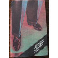 Современный французский детективный роман. П. Буало, Т. Нарсежак, П. Александр, М. Ролан, П. Гамарра, Ж. Сименон. 1989 год