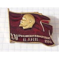 XXI Профсоюзная конференция Ц.А.Н.Ц. 1984 г. (Центральная Автобаза Научного Центра) г. Зеленоград