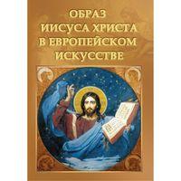 Образ Иисуса Христа в европейском искусстве [Электронный ресурс]: 1850 иллюстраций