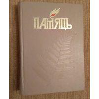 Память Барановичи. Барановичский район Издательство БЕЛТА  Минск 2000